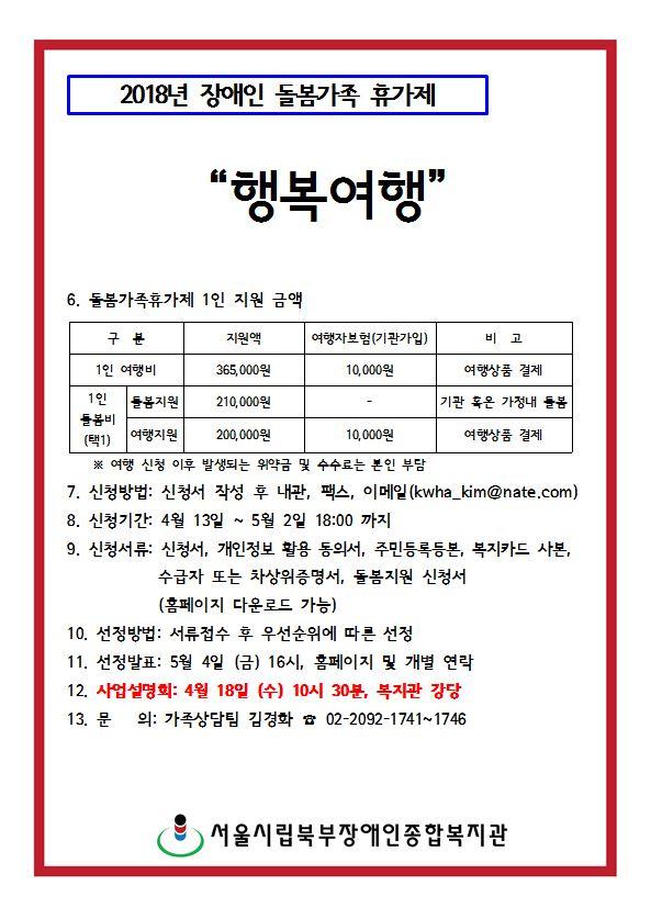 돌봄가족홍보지2.JPG