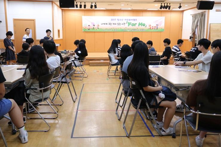 2017 자원봉사캠프 단체교육.JPG