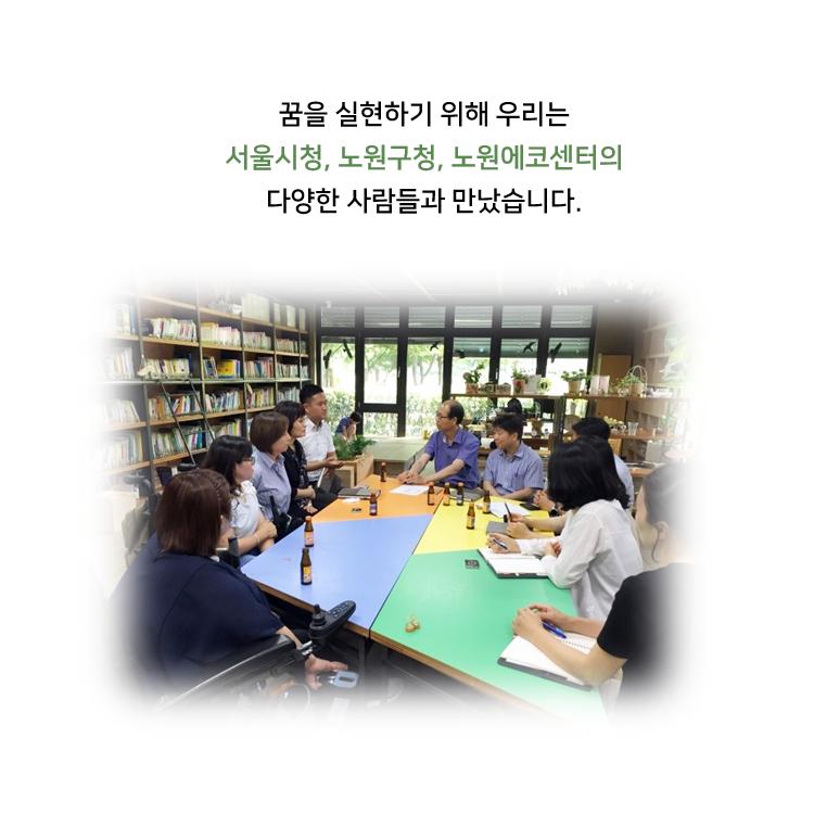 서울시청, 노원구청, 노원에코센터 사람들과 만났습니다.