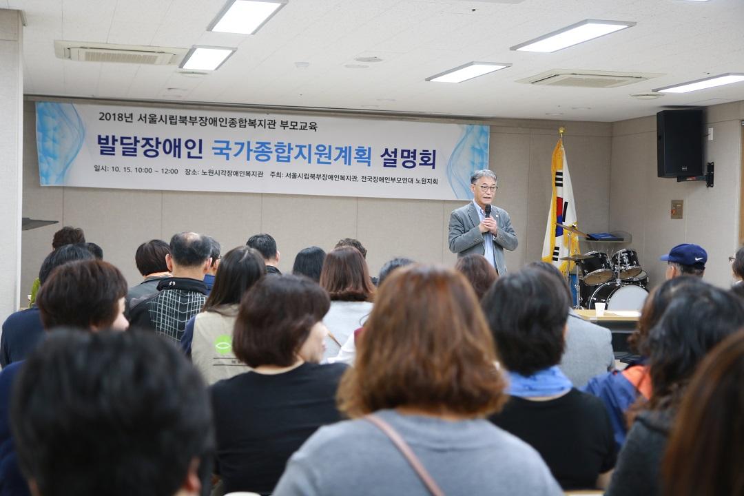 발달장애인 국가종합지원계획 설명회 개최