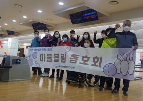[1인1취미] 마들볼링 동호회