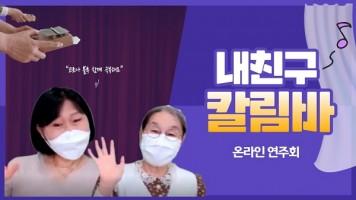 [영상소식] 내친구 칼림바 온라인 연주회