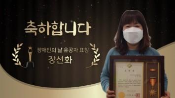 [후원자소식] 장애인의 날 유공자 표창