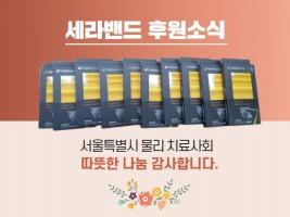 [후원소식] 세라밴드 후원