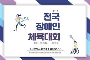 [응원메세지] 전국 장애인 체육대회