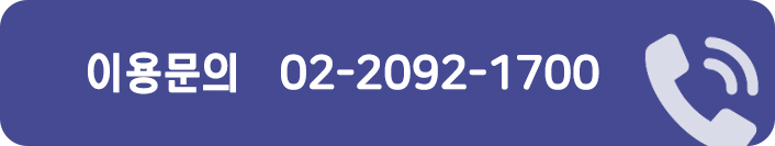 이용문의 02-2092-1700